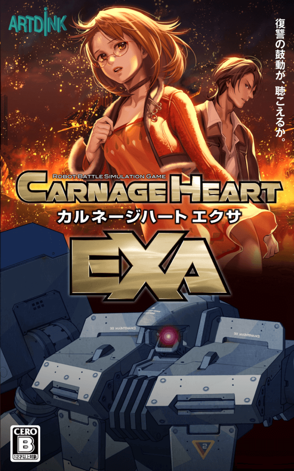 Robot Battle Simulation Game Carnage Heart Exa Psp Rom Iso